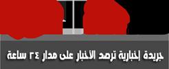 جريدة كلمة العرب الإخبارية
